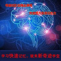 右脑开发超级记忆力训练