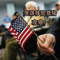 美国移民登陆攻略