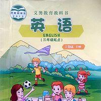 跟过儿姐姐读英语:重大版三年级下册