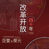 改革开放40年:巨变与荣光