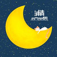 浦青和你说晚安