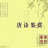 《唐诗鉴赏》第一季