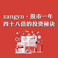 《zangyn·股市一年四十八倍的投资秘诀》试听课