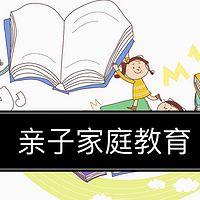 李跃说【亲子教育】家庭教育