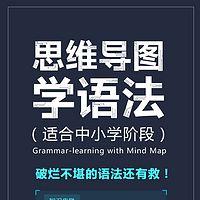 思维导图学语法