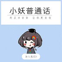 小妖普通话第6季