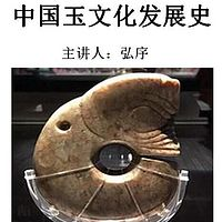 中国玉文化发展史