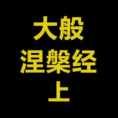 《大般涅槃经》讲解(上)
