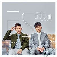FS(Fuying & Sam):日寸小偷