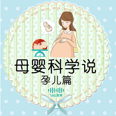 母婴科学说の孕儿篇(数果健康)