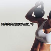健身房实战管理经验分享