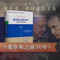 俄罗斯之路30年【全集】