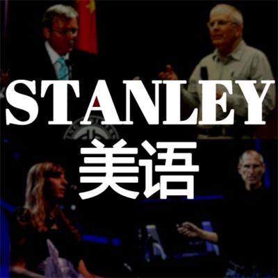 STANLEY英语 从此告别中式英语