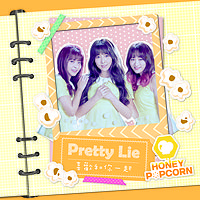 HONEY POPCORN:Pretty Lie 喜欢和你一起