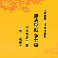 极乐佛音-佛法导论 净土篇
