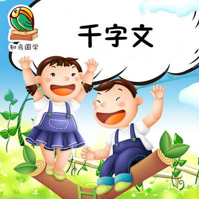 知鸟国学|每天3分钟共读千字文