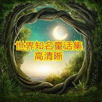 世界知名童话集(高品质)