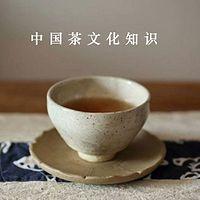 中国茶文化知识