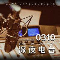 0310深夜电台