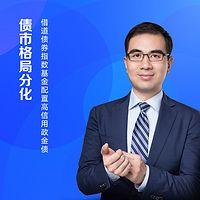 张鹿:债市格局分化 借道债券指数基金配置高信用政金债