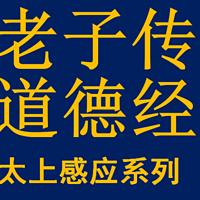 《老子传/道德经/太上感应系列》白话文讲说(素玉读诵)