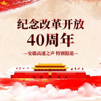 改革开放40周年 特别报道