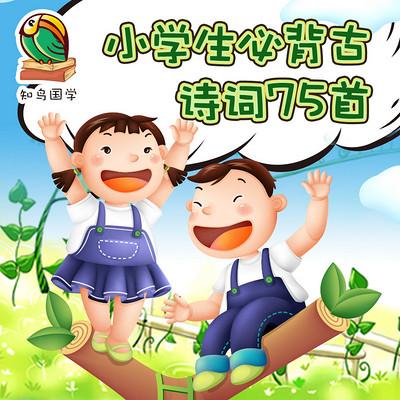 知鸟国学|小学生必背古诗词75首