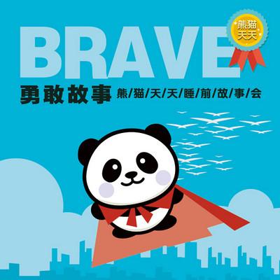 熊猫天天 - 勇敢故事