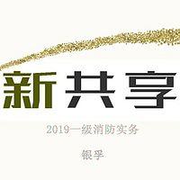2019一级注册消防技术实务