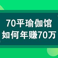 瑜伽馆:70平年赚70万