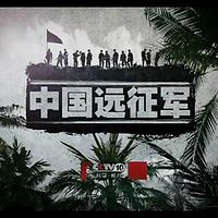 中国远征军(任志宏演播)【全集】