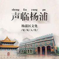 声临杨浦-杨浦文物历史建筑