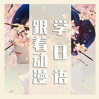 跟着动漫学日语