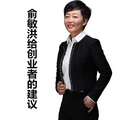 俞敏洪给创业者的建议