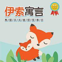 熊猫天天 - 伊索寓言