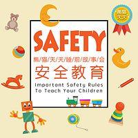 熊猫天天-安全教育