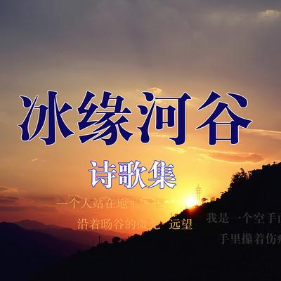 袁凤强(冰缘河谷)诗歌集