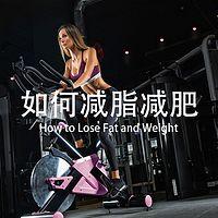 如何减肥减脂