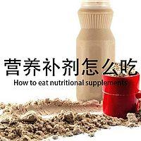 营养补剂怎么吃