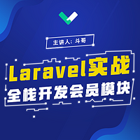 Laravel开发会员模块之用户登录