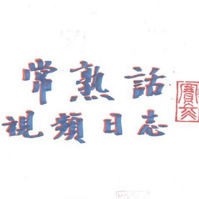 陈晓冬音频日志(常熟话)