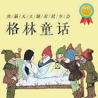 熊猫天天 - 格林童话