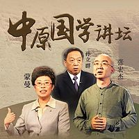 中原国学讲坛