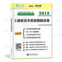 2019上海新高考英语模拟试卷