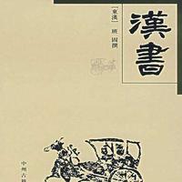 白话二十四史之汉书