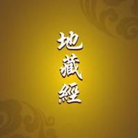 《地藏菩萨本愿经》读诵