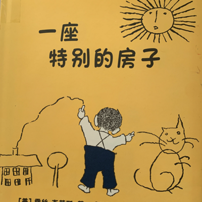 儿童睡前绘本故事