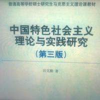 当代中国的历史任务与中国特色社会主义
