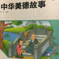 中华美德故事(屈原 誓死不屈)