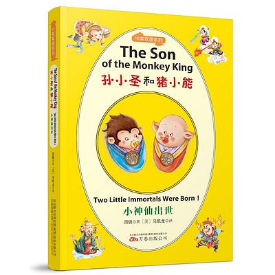 《孙小圣和猪小能(双语版)小神仙出世!》